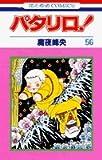 パタリロ! (第56巻) (花とゆめCOMICS (1381))