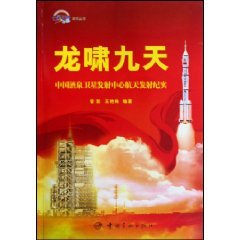 Longxiao nine: China space launch center in Jiuquan Satellite Launch documentary [Paperback](Chinese Edition)