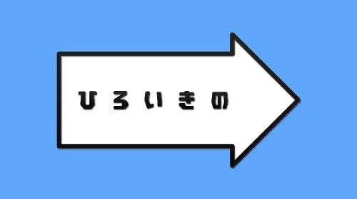 ひろいきの ~有吉の名前は「ひろいき」~ [DVD]