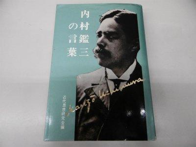 内村鑑三の言葉 (1969年)