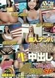素人ナンパ金髪娘生中出しinL.A. 4時間SP [DVD]