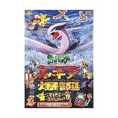 ポケットモンスター「ルギア爆誕/ピカチュウたんけんたい」DVD【劇場版】