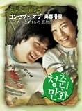 『青春漫画~ジファンとダルレの恋物語~』メイキングDVD