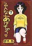 みんなあげちゃう 7 (集英社文庫―コミック版) (集英社文庫―コミック版 (ゆ8-30))
