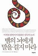 Just Listen (Korean Edition)