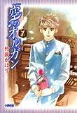 空のオルガン 1 (ホーム社漫画文庫)
