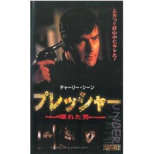 プレッシャー~壊れた男~【字幕版】 [VHS]