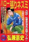 ハロー張りネズミ (プラチナコミックス)