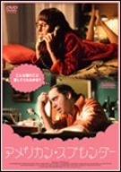 アメリカン・スプレンダー [DVD]