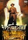 キング・ソロモンの秘宝 [DVD]