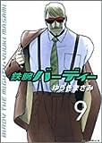 鉄腕バーディー 9 (ヤングサンデーコミックス)