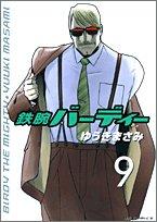 鉄腕バーディー 9 (9) (ヤングサンデーコミックス)ゆうき まさみ
