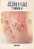 北国日記 (集英社文庫)
