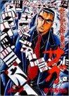 世紀末博狼伝サガ 巻3 手本引き大博打 (ジャンプコミックスデラックス)