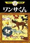 ワンサくん (手塚治虫漫画全集 (380))