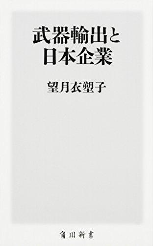 武器輸出と日本企業 (角川新書)