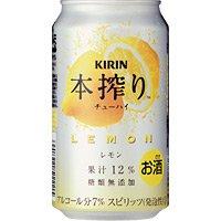 キリン 本搾りチューハイレモン 350ml×24本