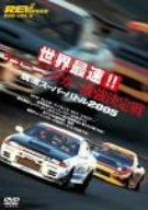 REV SPEED DVD VOL.5 世界最速!! チューニングカー最強決定戦 筑波スーパーバトル 2005