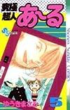 究極超人あーる 5 (少年サンデーコミックス)