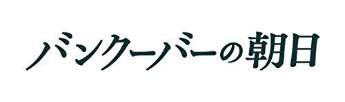 バンクーバーの朝日 Blu-ray 豪華版[Blu-ray/ブルーレイ]