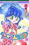 P・えんじぇる 2 (りぼんマスコットコミックス)