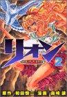 リオン 2 (マガジンZコミックス)