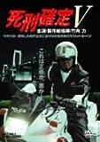死刑確定V[DVD]