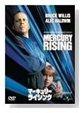 マーキュリー・ライジング [DVD]