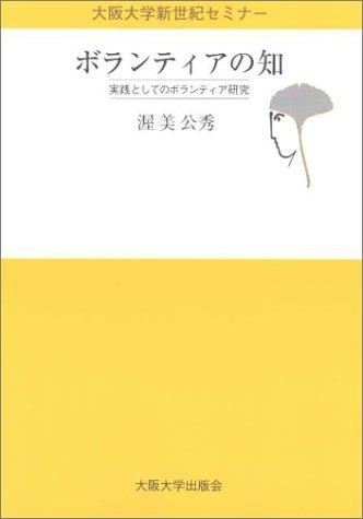 ボランティアの知―実践としてのボランティア研究 (大阪大学新世紀セミナー)
