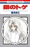 銀のトゲ / 喜多 尚江 のシリーズ情報を見る