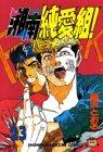 湘南純愛組! (23) (講談社コミックス―Shonen magazine comics (2155巻))