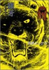 銀牙―流れ星銀 (3) (集英社文庫―コミック版)