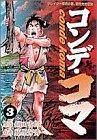コンデ・コマ 3 (ヤングサンデーコミックス)