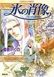 氷の肖像 ブローデル国物語 (ブローデルシリーズ) (コバルト文庫)