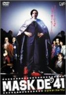 MASK DE 41 [DVD]