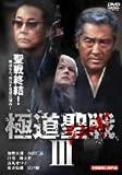 極道聖戦 ジハードIII・完結編 [DVD]