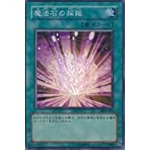 魔法石の採掘 【SR】 SDM-021-SR [遊戯王カード]《マリク編》