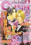 GUSH (ガッシュ) 2008年 03月号 [雑誌]