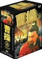 曹操 上篇 全5巻 DVDBOX