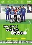 親子で学ぼう!サッカーアカデミー Vol.6 シュート実践編 [DVD]