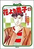 花より男子〈6〉 (コバルト文庫)