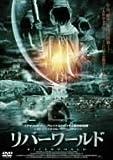 リバーワールド [DVD]
