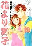 花より男子―完全版 (Vol.19) (集英社ガールズコミックス)