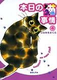 本日の猫事情 4 (フィールコミックスゴールド い 6-4)