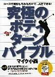 マイク小西・究極のボディターンバイブル part.2 [DVD]