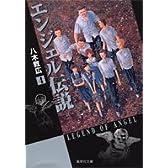 エンジェル伝説 4 (集英社文庫―コミック版)