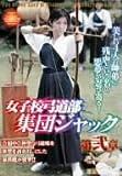 女子校弓道部集団ジャック 第弐章 [DVD]