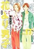 花より男子―完全版 (Vol.17) (集英社ガールズコミックス)