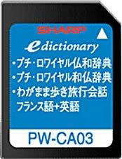 SHARP コンテンツカード 仏語辞書カード PW-CA03 (音声非対応)