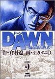 Dawn 2 (ビッグコミックス)